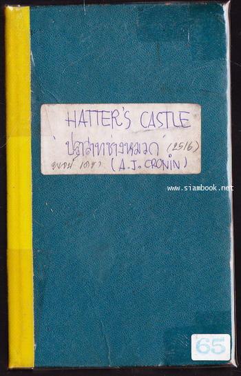 ปราสาทช่างหมวก (Hatter\'s Castle)