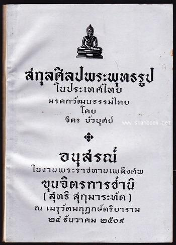 สกุลศิลปพระพุทธรูปในประเทศไทย มรดกวัฒนธรรมไทย อนุสรณ์ ขุนจิตรการชำนิ -หนังสือเก่าที่น่าอ่าน ๑๐๐ เล่ม