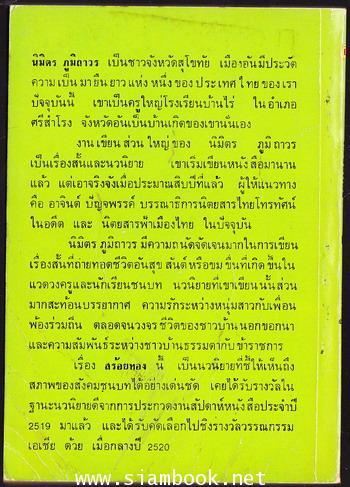 สร้อยทอง *หนังสือดีร้อยเล่มที่คนไทยควรอ่าน* 1