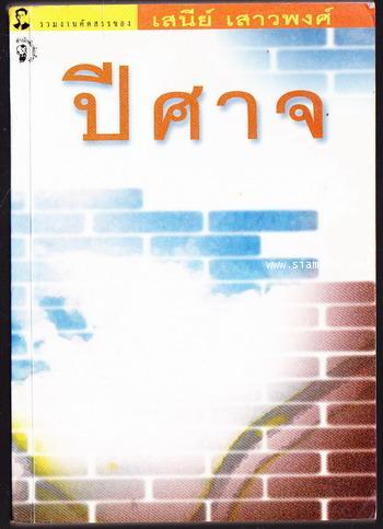 ปีศาจ *หนังสือดีร้อยเล่มที่คนไทยควรอ่าน/100หนังสือดี 14 ตุลา/วรรณกรรมแห่งชาติ-