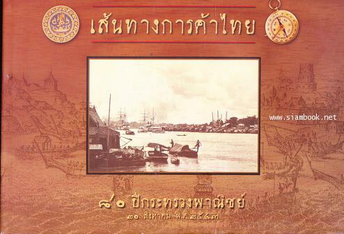 เส้นทางการค้าไทย ๘๐ ปีกระทรวงพาณิชย์