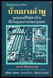 บ้านบางลำพู ชุมชนดนตรีไทยชาวบ้านที่ยิ่งใหญ่และเก่าแก่ของกรุงเทพฯ