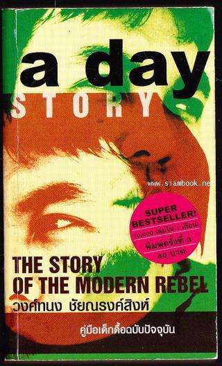 คู่มือเด็กดื้อฉบับปัจจุบัน a day story The Story of The Modern Rebel