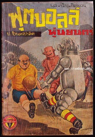 พล นิกร กิมหงวน ตอน ฟุตบอลล์หุ่นยนตร์