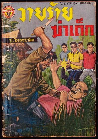 พล นิกร กิมหงวน ตอน วายร้ายฆ่าเด็ก