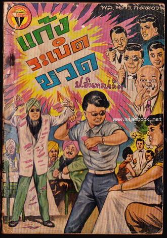 พล นิกร กิมหงวน ตอน แก้งระเบิดขวด