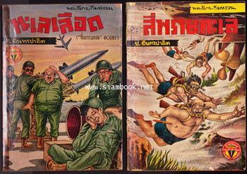 พล นิกร กิมหงวน ตอน สี่พรายทะเล + ทะเลเลือด (2เล่มชุด)
