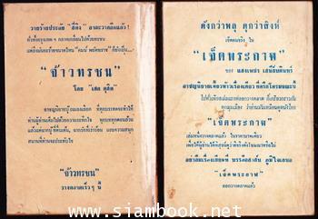 พล นิกร กิมหงวน ตอน สี่พรายทะเล + ทะเลเลือด (2เล่มชุด) 1