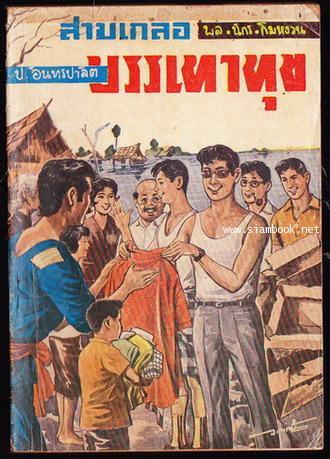 พล นิกร กิมหงวน ตอน สามเกลอบรรเทาทุข
