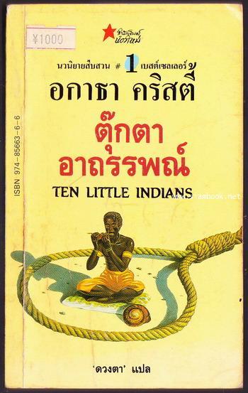 ตุ๊กตาอาถรรพณ์ (Ten Little Indians)