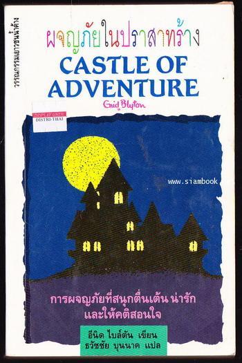 ผจญภัยในปราสาทร้าง (Castle of Adventure)