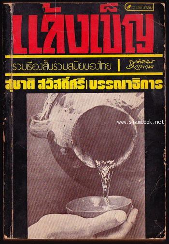 รวมเรื่องสั้นร่วมสมัยของไทย แล้งเข็ญ -100หนังสือดี 14 ตุลา-