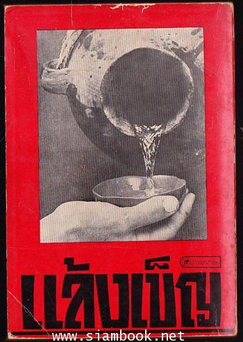 รวมเรื่องสั้นร่วมสมัยของไทย แล้งเข็ญ -100หนังสือดี 14 ตุลา- 1