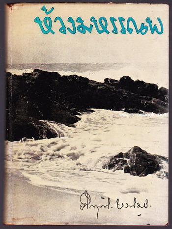 ห้วงมหรรณพ *พิมพ์ครั้งแรก / หนังสือดี วิทยาศาสตร์ 88เล่ม*