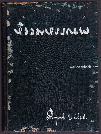 ห้วงมหรรณพ *พิมพ์ครั้งแรก / หนังสือดี วิทยาศาสตร์ 88เล่ม* 1