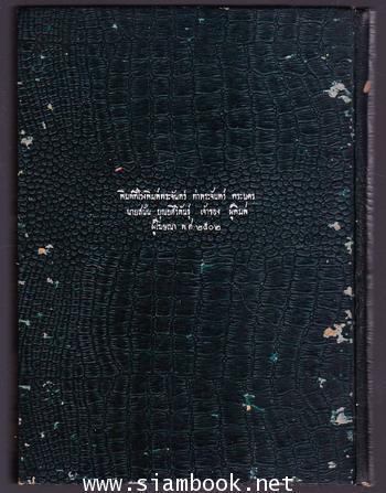 ห้วงมหรรณพ *พิมพ์ครั้งแรก / หนังสือดี วิทยาศาสตร์ 88เล่ม* 2