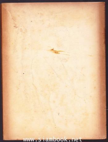 สาส์นสมเด็จภาคที่46 อนุสรณ์ พันโท หลวงศารสุรไกร (ศริน จายนียโยธิน) 1