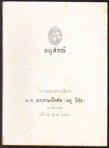 ตำราพิชัยสงครามซุนวู ฉบับสองภาษา (ไทย จีน) อนุสรณ์  พ.ต.พระภาษาโกศล (หยู มีศุข)