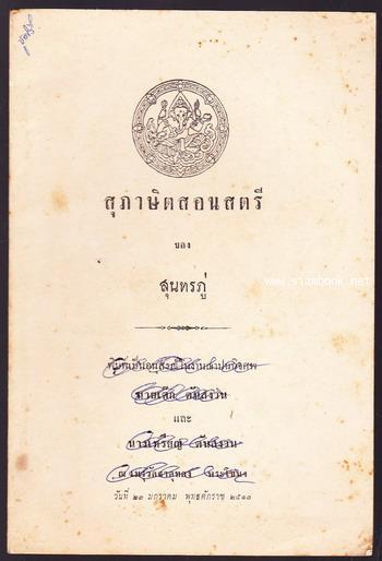 สุภาษิตสอนสตรี ของ สุนทรภู่ -หนังสือเก่าที่น่าอ่าน ๑๐๐ เล่ม-