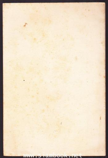 สุภาษิตสอนสตรี ของ สุนทรภู่ -หนังสือเก่าที่น่าอ่าน ๑๐๐ เล่ม- 1