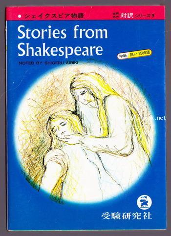 Stories from Shakespeare อังกฤษ/ญี่ปุ่น