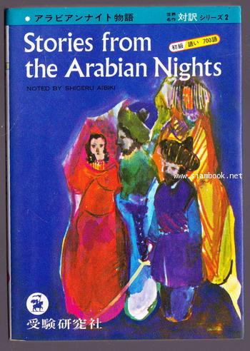 Stories from The Arabian Nights อังกฤษ/ญี่ปุ่น