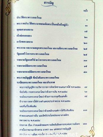 ที่ระลึกงานถวายผ้าพระกฐินพระราชทาน ของกระทรวงกลาโหม พ.ศ.2554 2