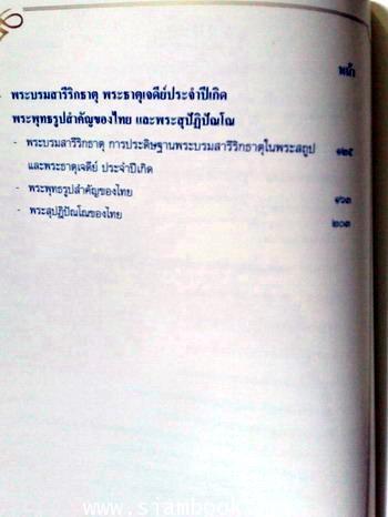 ที่ระลึกงานถวายผ้าพระกฐินพระราชทาน ของกระทรวงกลาโหม พ.ศ.2554 3