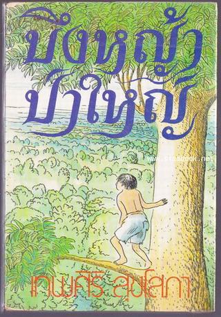 บึงหญ้าป่าใหญ่ *หนังสือดีร้อยเล่มที่เด็กและเยาวชนไทยควรอ่าน*
