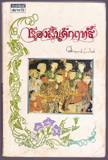 เรื่องสั้นคึกฤทธิ์ *หนังสือดีร้อยเล่มที่เด็กและเยาวชนไทยควรอ่าน*