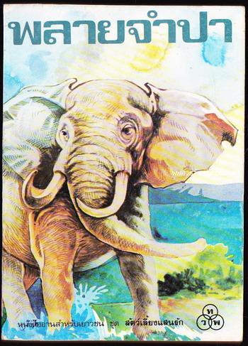 พลายจำปา (Jamba ,The Elephant) *