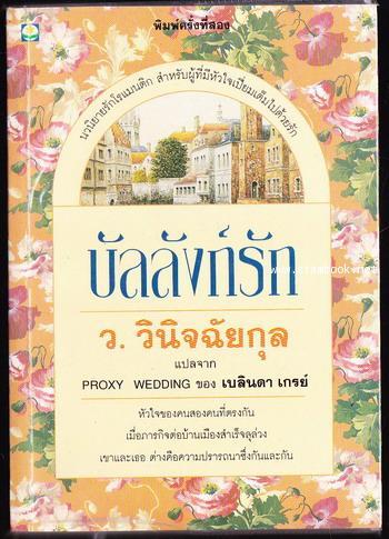 บัลลังก์รัก (Proxy Wedding)