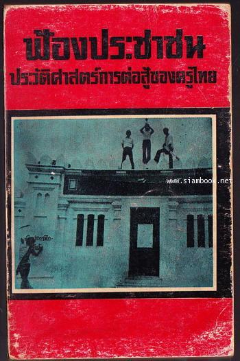 ฟ้องประชาชนประวัติศาสตร์การต่อสู้ของครูไทย