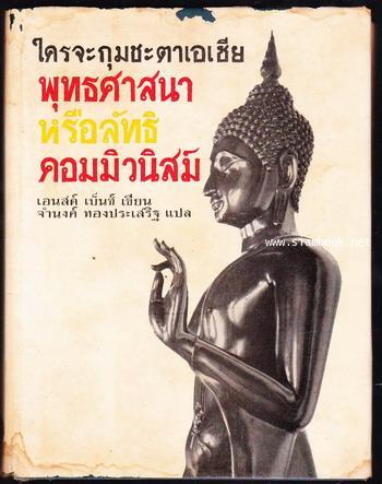 ใครจะกุมชะตาเอเชีย:พุทธศาสนาหรือลัทธิคอมมิวนิสต์ *หนังสือโดนน้ำ*