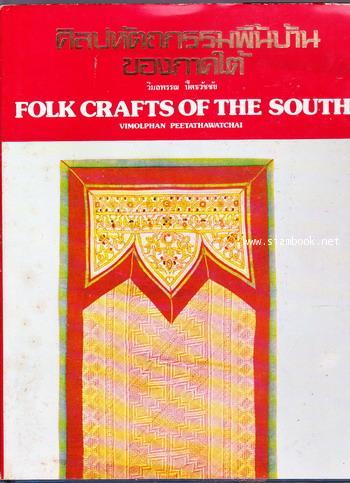 ศิลปหัตถกรรมพื้นบ้านของภาคใต้ (Folk Crafts of The South)