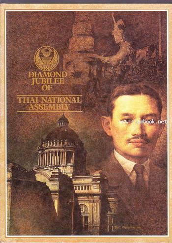 Diamond Jubilee of Thai National Assembly