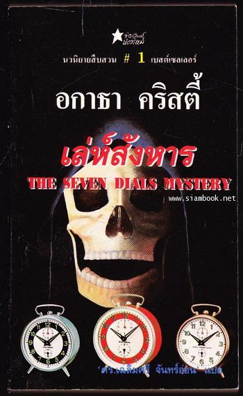 เล่ห์สังหาร (The Seven Dials Mystery)