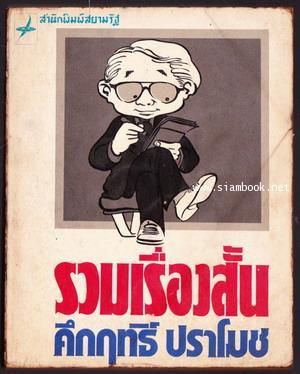 รวมเรื่องสั้น คึกฤทธิ์ ปราโมช *หนังสือดี100ชื่อเรื่องที่เด็กและเยาวชนไทยควรอ่าน* -พิมพ์ครั้งแรก-