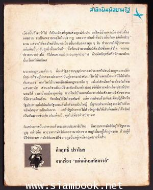 รวมเรื่องสั้น คึกฤทธิ์ ปราโมช *หนังสือดี100ชื่อเรื่องที่เด็กและเยาวชนไทยควรอ่าน* -พิมพ์ครั้งแรก- 1