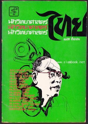 นักวิทยาศาสตร์ไทย **หนังสือดีวิทยาศาสตร์ 88 เล่ม** -order 252480-