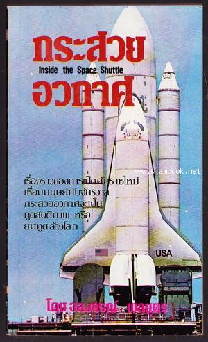 กระสวยอวกาศ (Inside The Space Shuttle)