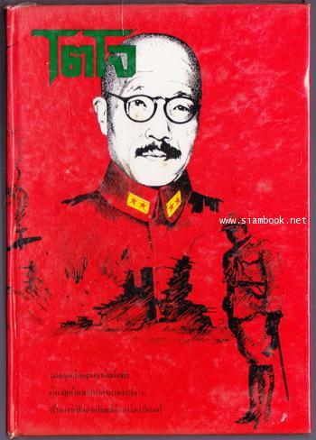 สารคดีชุด ผู้นำสงคราม (War Leader) โตโจ ขุนศึกแดนอาทิตย์อุทัย (Tojo Hideki)