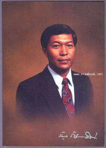 การเมือง-การปกครองไทยสมัยใหม่ อนุสรณ์ นายบัญชา กัมปนาทแสนยากร
