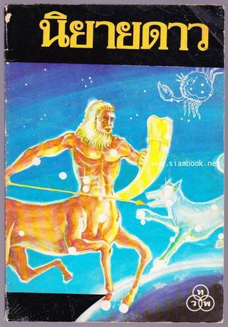 นิยายดาว *หนังสือดีวิทยาศาสตร์ ๘๘ เล่ม*