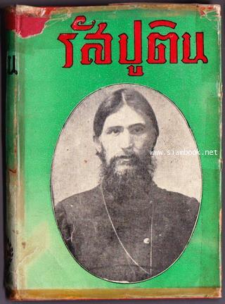 รัสปูติน เจ้าเถรจันทาล (Rasputin, the Rascal Monk)