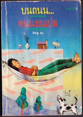 บนถนนคนนอนเปล *หนังสือโดนน้ำ*