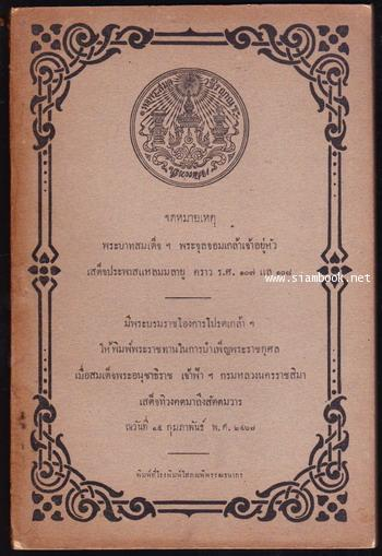 จดหมายเหตุ พระบาทสมเด็จฯ พระจุลจอมเกล้าเจ้าอยู่หัว เสด็จประพาสแหลมมลายู คราว ร.ศ.107 แล 108
