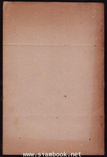 จดหมายเหตุ พระบาทสมเด็จฯ พระจุลจอมเกล้าเจ้าอยู่หัว เสด็จประพาสแหลมมลายู คราว ร.ศ.107 แล 108 1