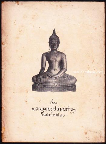 เรื่องพระพุทธรูปสมัยต่างๆในประเทศไทย