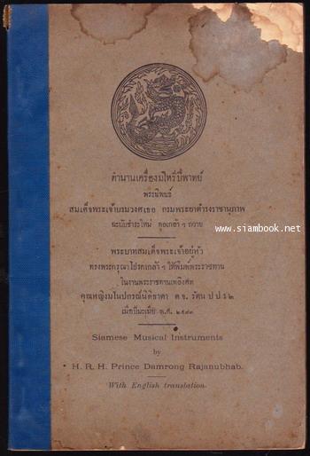 ตำนานเครื่องมโหรีปี่พาทย์ (Siamese Musical Instruments) ภาษาไทย-อังกฤษ